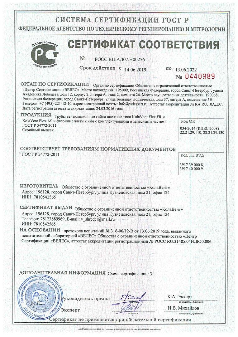 Сертификат 19-22-s