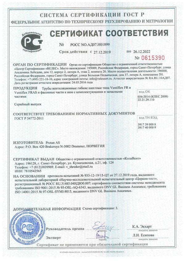 Сертификат Протан - Колавент