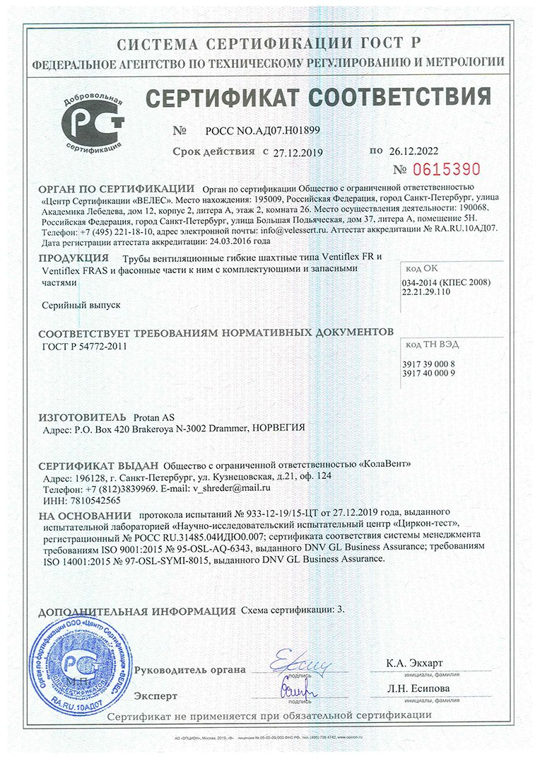 Сертификат Протан новый