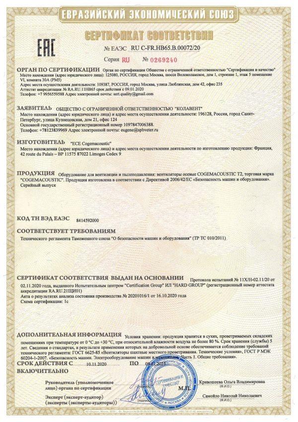 Сертификат COGEMACOUSTIC